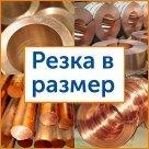 Круг БрАМц9-2 в Одинцово