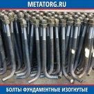 Болт фундаментный изогнутый ГОСТ 24379.1-2012 в России