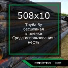 Труба стальная бу 508х10 мм бесшовная в пленке в Москве