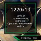 Труба стальная бу 1220х13 мм прямошовная в пленке в России