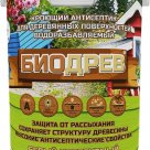 Биодрев  кроющий антисептик по дереву на водной основе без запаха в России