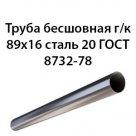 Труба 89х16 ГОСТ 8732-78 ст.20 в Москве