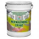 Нержалюкс-Грунт - грунтовка для цветных металлов матовая в Екатеринбурге
