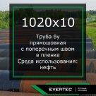Труба стальная бу 1020х10 мм прямошовная, поперечный шов в пленке в России
