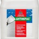 Антикрас - смывка универсальная для старой краски в Екатеринбурге