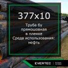 Труба бу 377х10 в Казани