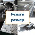 Лист алюминиевый рифленый в Омске