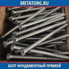 Болт фундаментный прямой 3СП ГОСТ 24379.1-2012 в России