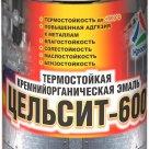 Цельсит-600 - эмаль термостойкая кремнийорганическая матовая в России