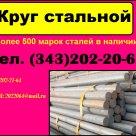 Круг сталь 30Х ГОСТ 4543-71 в Челябинске