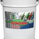 Нержалюкс - краска по алюминию и цинку, матовая в Екатеринбурге
