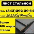 Лист 10Х23Н13, 10Х23Н18 в Нижнем Новгороде
