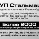 Поковка круглая ст.09Г2С с УЗК в Екатеринбурге