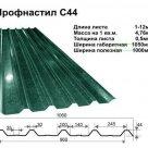 Профнастил С-44 в России