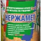 Нержамет - краска для наружных работ по металлу и ржавчине в Омске