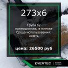 Труба стальная бу 273х6 мм прямошовная в пленке в Краснодаре