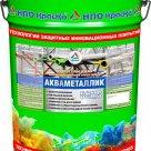 Акваметаллик MS50  водная грунт-эмаль для металла без запаха в Челябинске