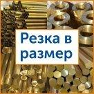 Чушка латунная ЛКС ГОСТ 1020-97 в России