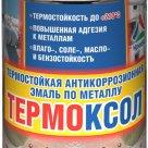 Термоксол - эмаль термостойкая антикоррозионная матовая в Москве