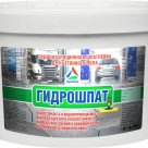 Гидрошпат - гидроизоляционная шпатлёвка для бетонного пола в Новосибирске