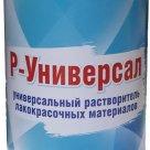 Р-Универсал - спецразбавитель для ЛКМ в Омске