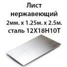 Лист нержавеющий 2мм. х 1.25м. х 2.5м. сталь 12Х18Н10Т в Санкт-Петербурге