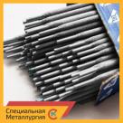 Электрод для сварки ЦН-12М (Э-13Х16Н8М5С5Г4Б) ГОСТ 9466-75 в Тюмени