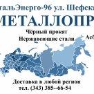 Металлопрокат оптом и в розницу в Иркутске
