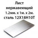 Лист нержавеющий 1.2мм. х 1м. х 2м. сталь 12Х18Н10Т в Екатеринбурге