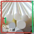 Стержень из экструзионного полиамида 6 2,5 кг в Красноярске