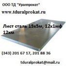 Лист жаропрочный 15х5м в России