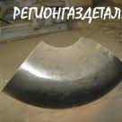 Отвод колено ГОСТ 30753 в России