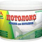 Потолокс - акриловая краска для потолков в сухих помещениях в России