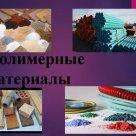 Полиуретан в Санкт-Петербурге
