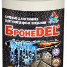 БронеDEL  сверхмощная смывка противоударных покрытий в России