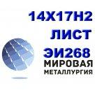 Лист 14Х17Н2, ЭИ268 сталь нержавеющая мартенсито-ферритного класса ГОСТ 5582-75, ГОСТ 7350-77, ТУ 14-132-179-89 в Красноярске