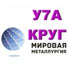 Круг У7А сталь инструментальная углеродистая ГОСТ 1435-99, ГОСТ 5210-95 в Красноярске
