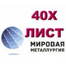 Лист 40Х сталь конструкционная хромистая ГОСТ 1577-93, ТУ 14-1-1409-75, ТУ 14-1-1579-75, ТУ 14-1-2506-78 в Димитровграде