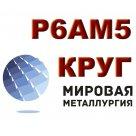 Круг Р6АМ5 сталь инструментальная быстрорежущая ГОСТ 19265-73, ГОСТ 7417-75, ГОСТ 2590-2006 в Москве