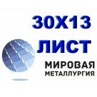 Лист 30Х13, ЭЖ3 сталь хромистая коррозионностойкая мартенситного класса ГОСТ 5632-72, ГОСТ 5582-75 в Воронеже