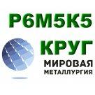 Круг Р6М5К5 сталь быстрорежущая ГОСТ 19265-73, ГОСТ 7417-75, ГОСТ 2590-2006