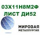 Лист 03Х11Н8М2Ф, ДИ52 сталь коррозионностойкая жаростойкая ТУ 14-1-4014-85, ТУ 14-1-4391-88 в Челябинске