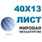 Лист 40Х13, ЭЖ4 сталь мартенситного класса ГОСТ 4405-75, ГОСТ 5582-75, ТУ 14-1-1422-75, ТУ 14-1-2186-77 в Красноярске
