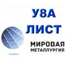 Лист У8А сталь инструментальная углеродистая ГОСТ 4405-75, ТУ 14-19-81-90, ТУ 14-131-971-2001, ГОСТ 103-2006 в Нижнем Новгороде