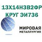 Круг 13Х14Н3В2ФР, ЭИ736, 513Л сталь жаропрочная мартенситного класса ГОСТ 5632-72, ГОСТ 5949-75 в Екатеринбурге