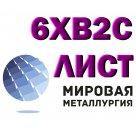 Лист 6ХВ2С сталь инструментальная штамповая легированная ГОСТ 4405-75, ТУ 14-131-971-2001