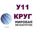Круг У11 сталь инструментальная углеродистая ГОСТ 1435-90 в Казани