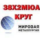 Круг 38Х2МЮА сталь конструкционная высококачественная хромоалюминиевая с молибденом ГОСТ 4543-71 в Москве