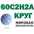 Круг 60С2Н2А сталь конструкционная рессорно-пружинная ГОСТ 14959-79 в Казани