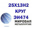 Круг 25Х13Н2, ЭИ474 сталь коррозионностойкая мартенситного класса ГОСТ 5632-72 в Екатеринбурге